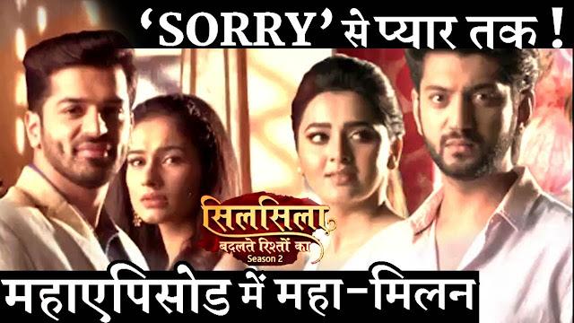 Big Twist :  Ruhaan Pari's closeness Mishti green eyed in Silsila Badalte Rishton Ka 2