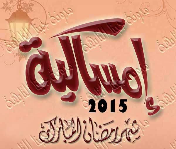 إمساكية رمضان 2015-1436 مصر موعد شهر رمضان 2015