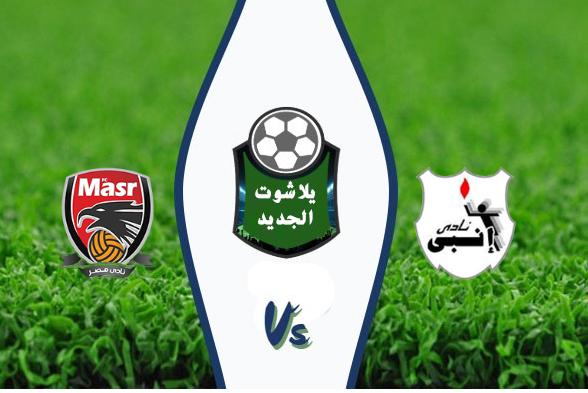 نتيجة مباراة إنبي ونادي مصر اليوم السبت 18-01-2020 الدوري المصري