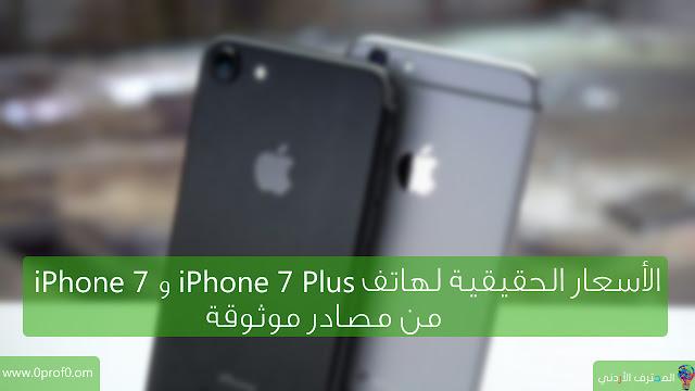 الأسعار الحقيقية لهاتف iPhone 7 و iPhone 7 Plus من مصادر موثوقة