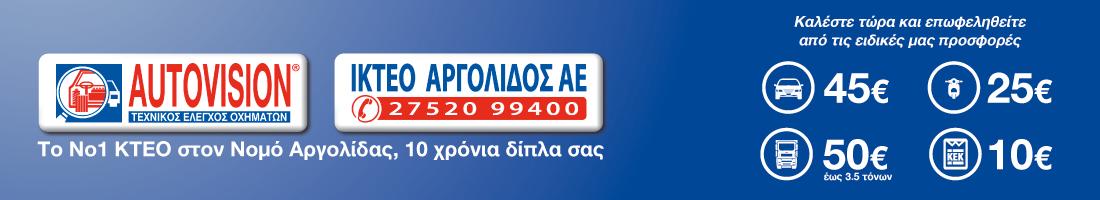IKTEO ΑΡΓΟΛΙΔΟΣ
