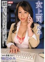 (Re-upload) MDYD-452 女上司 ゆみ 風間ゆみ