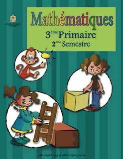 تحميل كتاب الرياضيات باللغة الفرنسية للصف الثالث الابتدائى 2017 الترم الثانى