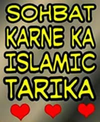 Sohbat or Humbistari Ka Islami Tariqa, Humbistari Ka Sunnat Tariqa, Shadi Ki Pehli Raat Yani Suhagraat Ka Tarika, Shadi/Nikah Ki Pehli Raat Ki Namaz Ki Niyyat, Tarika Or Dua