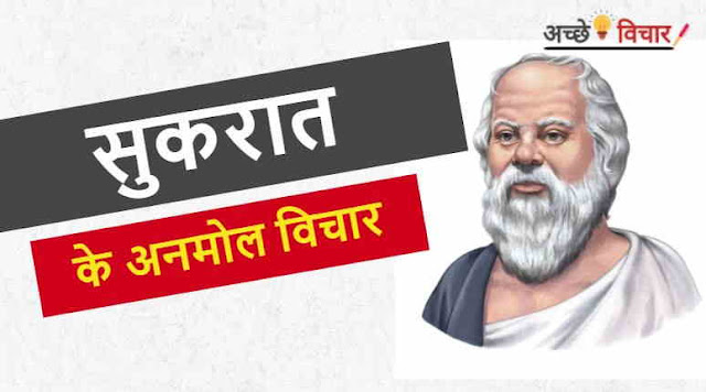 सुकरात के अनमोल विचार - Socrates Motivational Quotes in Hindi