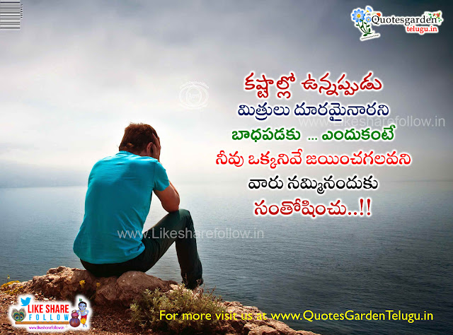 Daily inspiring quotes in teluguDaily inspiring quotes in telugu