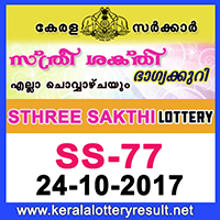 KERALA LOTTERY, kl result yesterday,lottery results, lotteries results, keralalotteries, kerala lottery, keralalotteryresult, kerala lottery result, kerala lottery result live, kerala lottery results, kerala lottery today, kerala lottery result today, kerala lottery results today, today kerala lottery result, kerala lottery result 24-10-2017, Sthree sakthi lottery results, kerala lottery result today Sthree sakthi, Sthree sakthi lottery result, kerala lottery result Sthree sakthi today, kerala lottery Sthree sakthi today result, Sthree sakthi kerala lottery result, STHREE SAKTHI LOTTERY SS 77 RESULTS 24-10-2017, STHREE SAKTHI LOTTERY SS 77, live STHREE SAKTHI LOTTERY SS-77, Sthree sakthi lottery, kerala lottery today result Sthree sakthi, STHREE SAKTHI LOTTERY SS-77, today Sthree sakthi lottery result, Sthree sakthi lottery today result, Sthree sakthi lottery results today, today kerala lottery result Sthree sakthi, kerala lottery results today Sthree sakthi, Sthree sakthi lottery today, today lottery result Sthree sakthi, Sthree sakthi lottery result today, kerala lottery result live, kerala lottery bumper result, kerala lottery result yesterday, kerala lottery result today, kerala online lottery results, kerala lottery draw, kerala lottery results, kerala state lottery today, kerala lottare, keralalotteries com kerala lottery result, lottery today, kerala lottery today draw result, kerala lottery online purchase, kerala lottery online buy, buy kerala lottery online