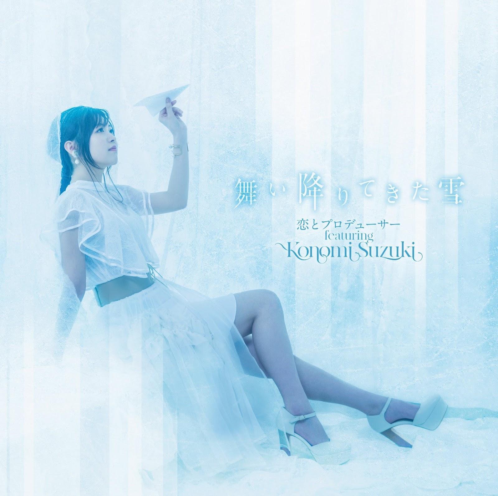 恋とプロデューサー featuring Konomi Suzuki [2020.09.02+MP3+RAR]