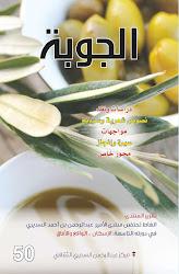صدور مجلة الجوبة    50 : ندوة عن الاسكان في المملكة  و  دراسة دم البينات و حوارات مع إبراهيم زولي و  زهرة المنصوري