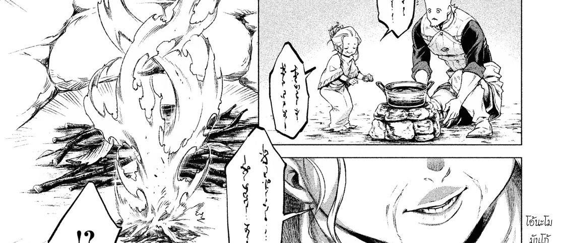 อ่านการ์ตูน Henkyou no Roukishi - Bard Loen ตอนที่ 4 หน้าที่ 47