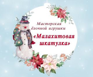 https://vk.com/malahitovaya_shkatulka_66