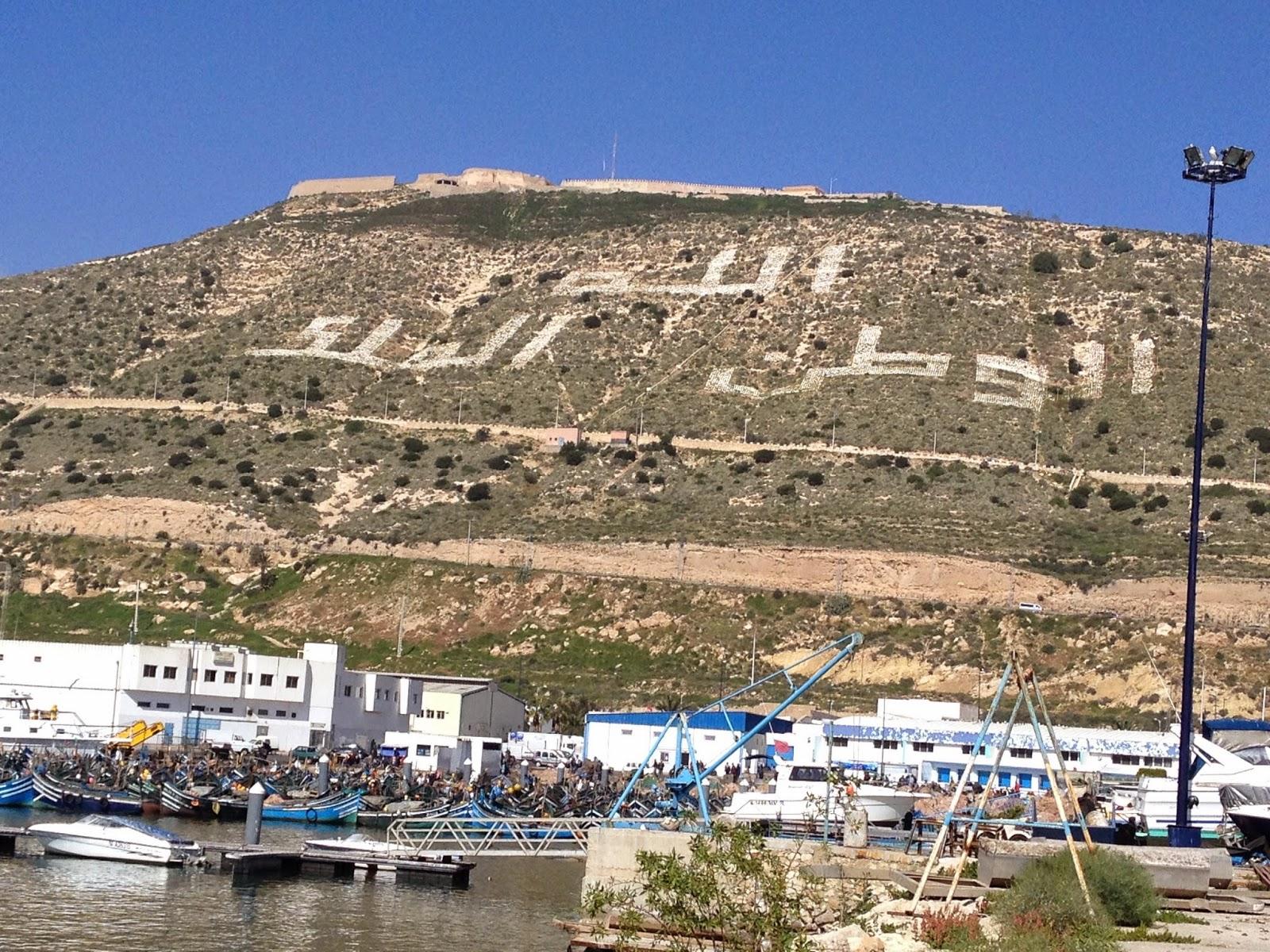 Agadir - Dieu la patrie et le roi - Maroc - Morocco
