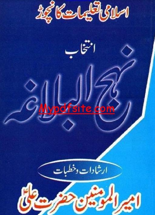 Islamic Book Nahjul Balagha In Urdu