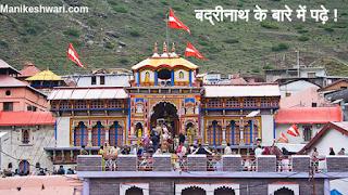 badrinath-dham, badrinath-narayan, badrinath-temple,