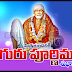 Guru Purnima Quotes Greetings Telugu Quotes Images Best Saibaba Pictures Wishes Online