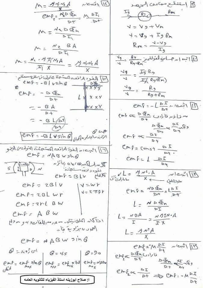 مراجعة اثباتات و قوانين و رسومات منهج الفيزياء للصف الثالث الثانوي 11