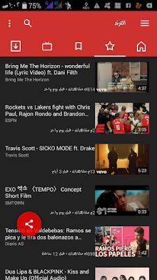 تطبيق VidTube بديل YoutTube