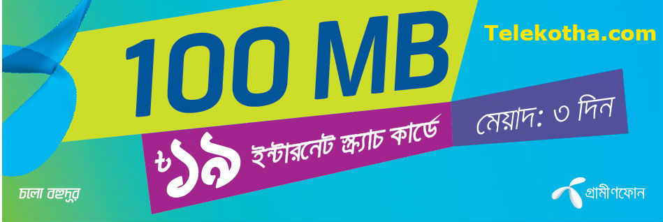 Grameenphone 100 MB Scratch Card ! dial *555*Hidden Number# and then press SEND button to recharge