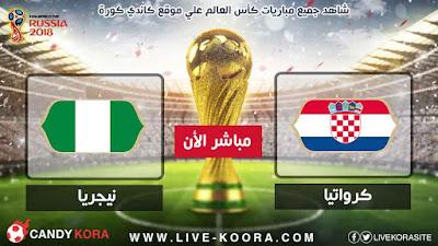 موعد مباراة كرواتيا ونيجيريا اليوم 16-6-2018 كأس العالم 2018