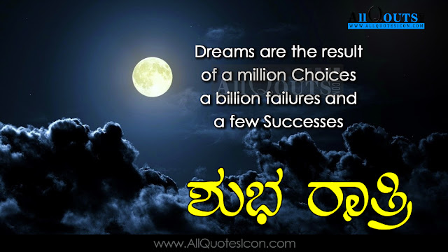 Snap Kannada Quotes Good Night Wishes Hd Wallpapers Life Photos