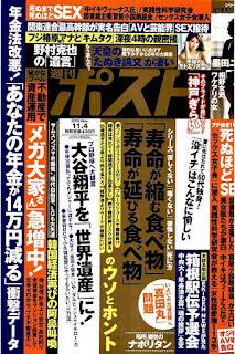 [雑誌] 週刊ポスト 2016年11月04日号 [Shukan Post 2016 11 04], manga, download, free