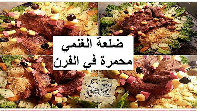 ضلعة معمرة,خروف مشوي,ضلعة الغنمي محمرة,الباربيكيو,شواء,لحم مشوي,لحم مبخر,لحم محمر