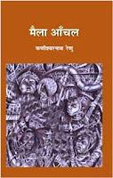 Maila Aanchal (Hindi) by फणीश्वरनाथ रेणु