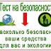 Безопасность и экологичность средств по уходу за домом