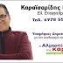 Καραϊσαρίδης Κων/νος : Για την Αλμωπία, τον τόπο μας !