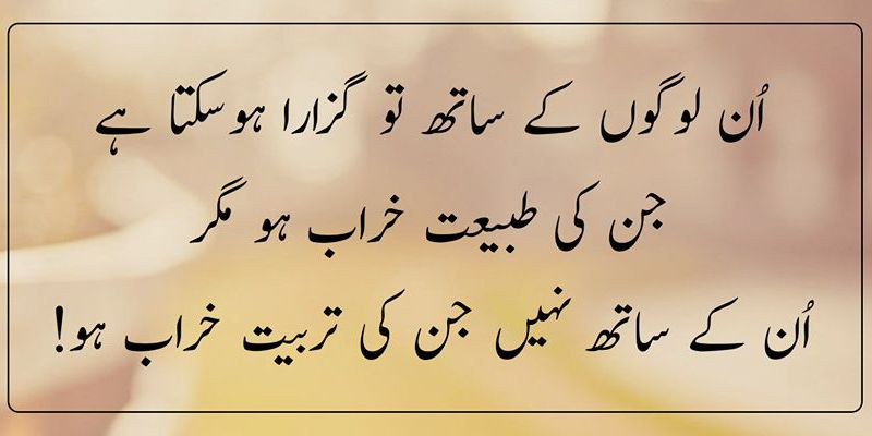 Quotes In Urdu Prepossessing 28 Urdu Quotes About Family People And Relationship