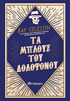 http://www.culture21century.gr/2017/10/ta-mployz-toy-dolofonoy-toy-ray-celestin-book-review.html