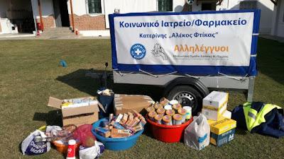 Παραδόθηκε ανθρωπιστική βοήθεια στη δομή φιλοξενίας προσφύγων «Πέτρας Ολύμπου»