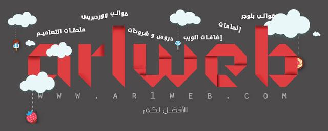 كن مدون وعرب ويب، أفضل المنصات العربية المختصة بخدمة بلوجر