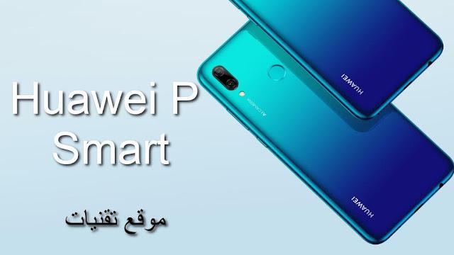 https://www.te9nyat.com/2019/04/huawei-p-smart.html