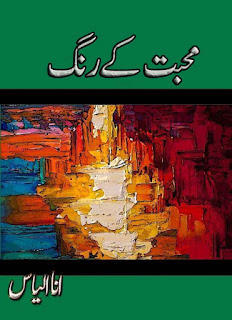 Muhabbat Ke Rung (Complete Novel) By Ana Ilyas Pdf Free Download