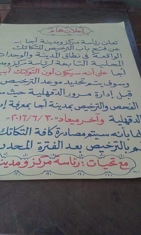 رئاسة اجا تعلن عن فتح باب التراخيص للتكاتك