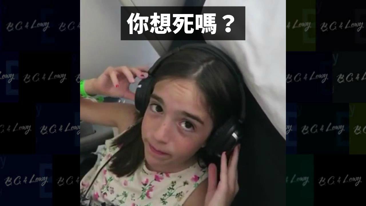 B.C. & Lowy: 「想死嗎?」Vine 搞笑短片精選118 (中文字幕)