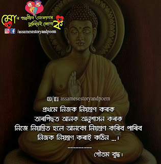 assamese quotes on nature | assamese quotes on death