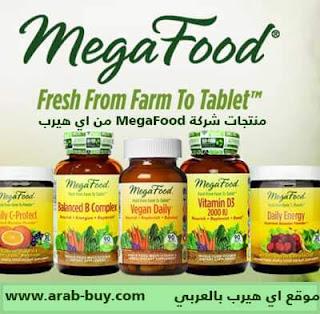 افضل المكملات الغذائي من شركة ميجا فود -MegaFood- من موقع اي هيرب بالعربي