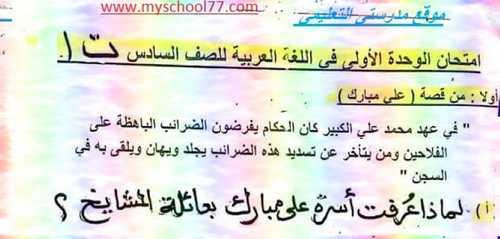 امتحان لغة عربية بالإجابات على الوحدة الأولى للصف السادس ترم أول 2019 مستر جمعه