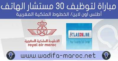 أطلس اون لاين مباراة لتوظيف 30 مستشار الهاتف آخر أجل 17 ماي 2019 الخطوط الملكية المغربية