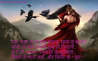 LOVE SHAYARI WITH IMAGE IN HINDI CUTE TRUE