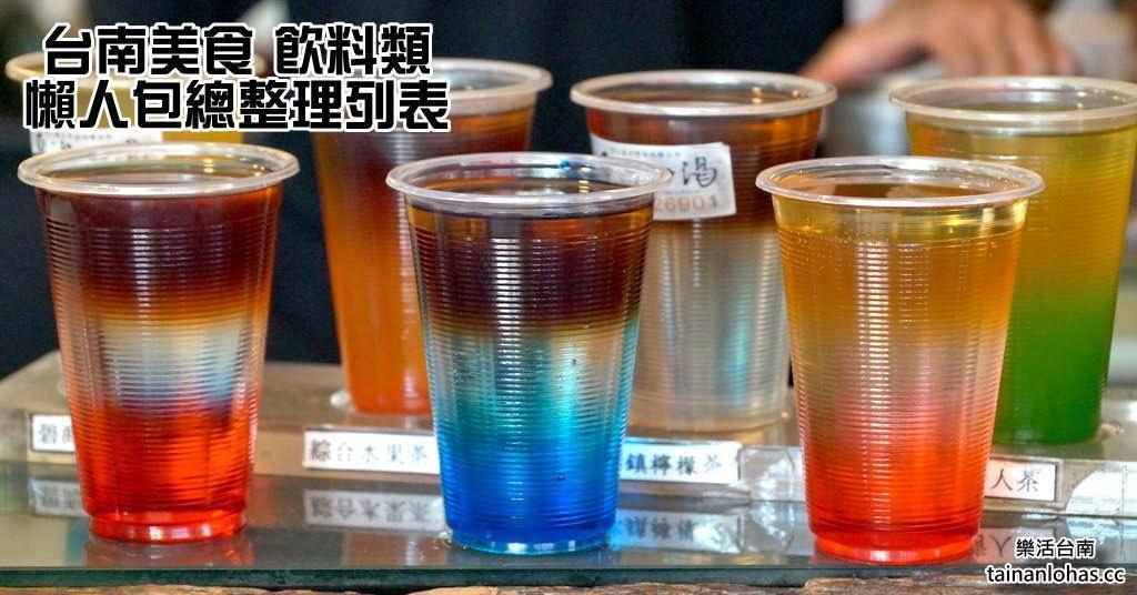 台南美食|飲料類|懶人包總整理列表|特輯