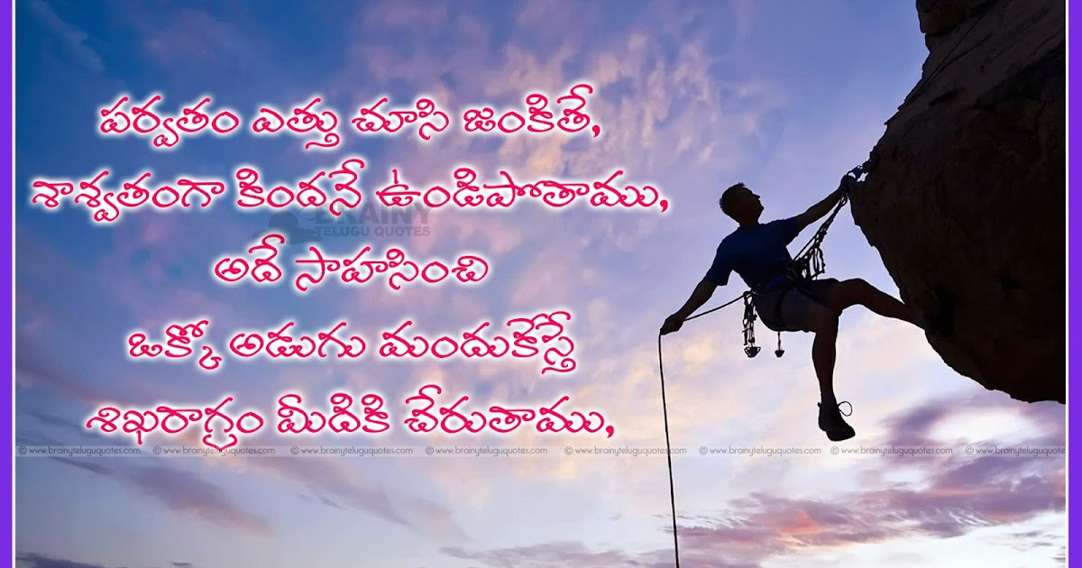 Hard Life Quotes In Hindi: Best Telugu Self Confidence Quotes And Telugu Inspiring