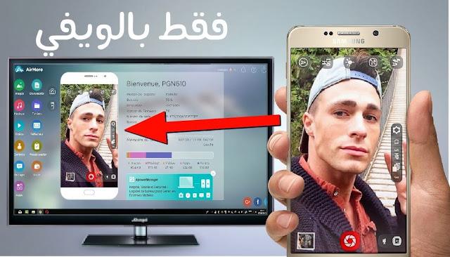 طريقة الدخول لأي هاتف اندرويد اوايفون وعرض شاشته وجميع ملفاته في ثلاثة ثواني