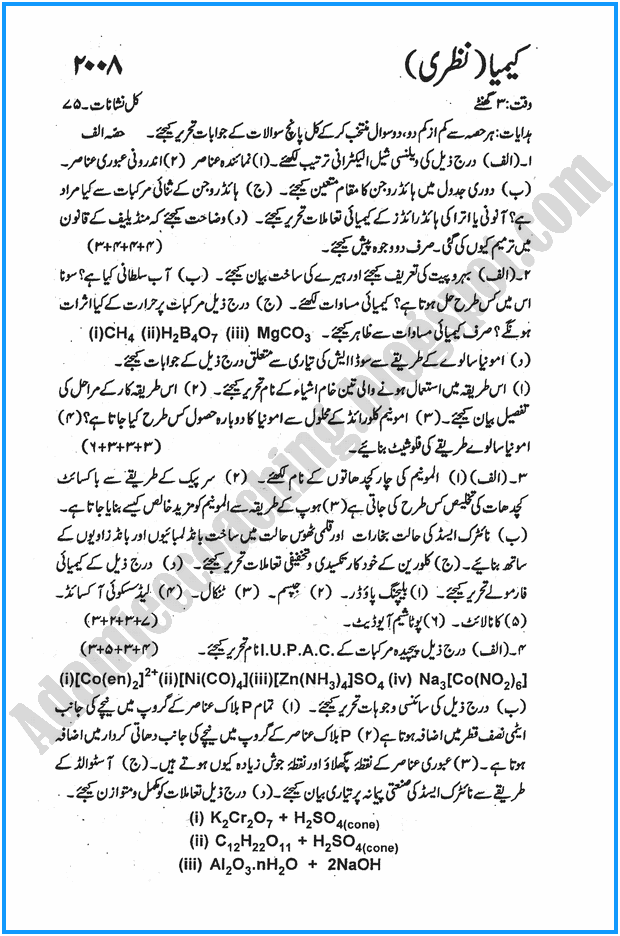 xii-chemistry-urdu-past-year-paper-2008
