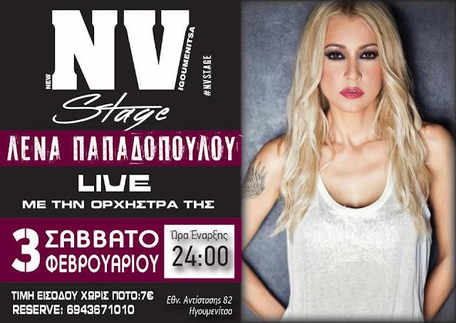 Ηγουμενίτσα: Η Λένα Παπαδοπούλου LIVE το Σάββατο στο ENVY Stage