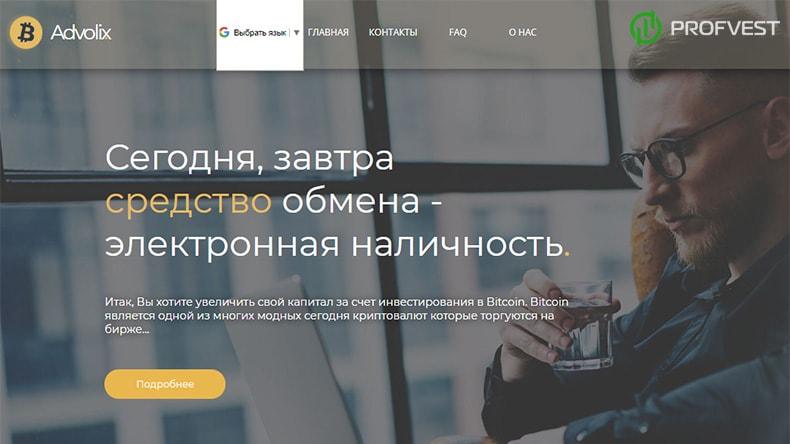 Advolix обзор и отзывы HYIP-проекта