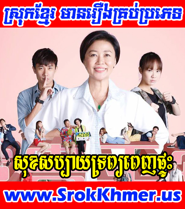 Sok Sabay Troab Penh Phteah 19 Cont   Peace & Prosperity (2016)   Khmer Movie   Movie Khmer   Khmer Drama   Chinese Drama