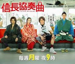 Nobunaga Concerto Live Action - VietSub (2014)